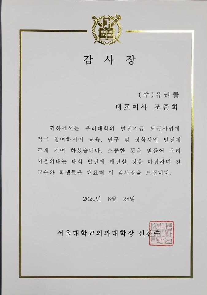 유라클 서울대 의과대학 1억원 기부 감사장