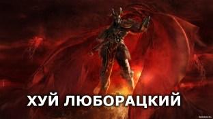 Люборацкий
