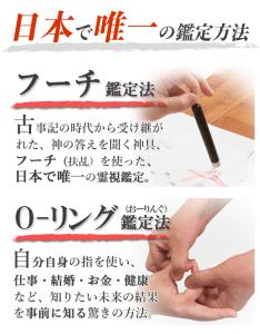 日本で唯一の鑑定法