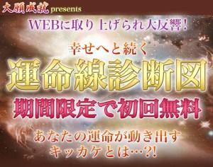 sp_shindanzu_title