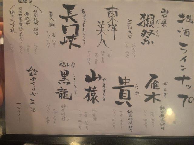 日本酒も豊富に