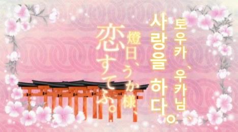 이나리 콩콩 사랑의 첫걸음 6화