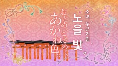이나리 콩콩 사랑의 첫걸음 7화