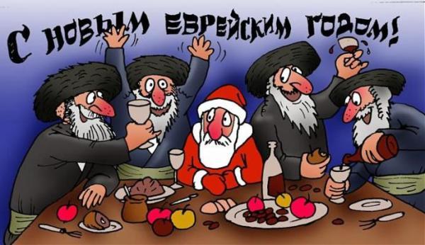 Поздравления для евреев с Рош ха Шана (в стихах и прозе ...