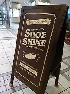 有楽町 靴磨き 千葉スペシャル行列と待ち時間