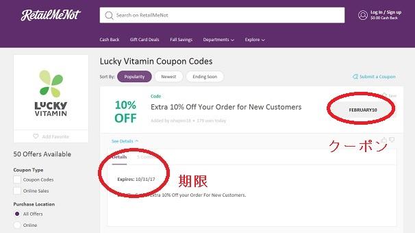 lucky vitaminラッキービタミンの日本への送料?評判やクーポンは?