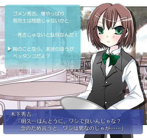 恋愛シミュレーション風バカテス:幻の秀吉ルート