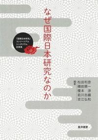 なぜ国際日本研究なのか