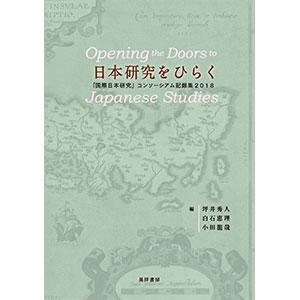 日本研究をひらく