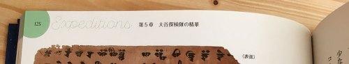 『時空を超えたメッセージ 龍谷の至宝』柱の写真