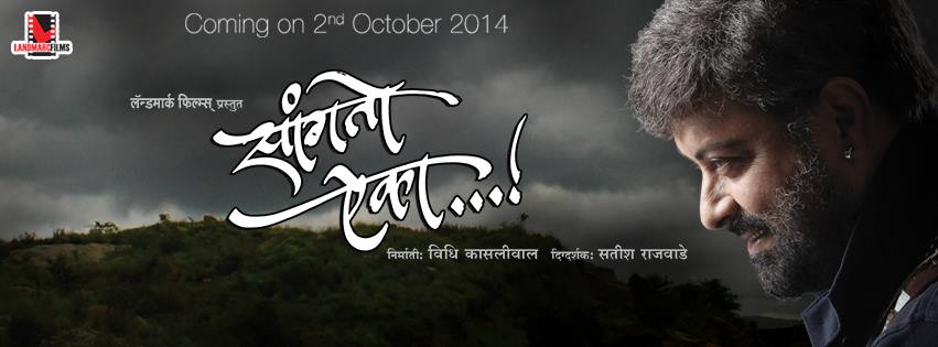 Sangto-Aika-Marathi-Movie