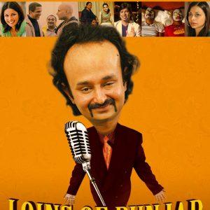 Watch Shabana Azmi's Loins of Punjab at the Bandra Film Festival