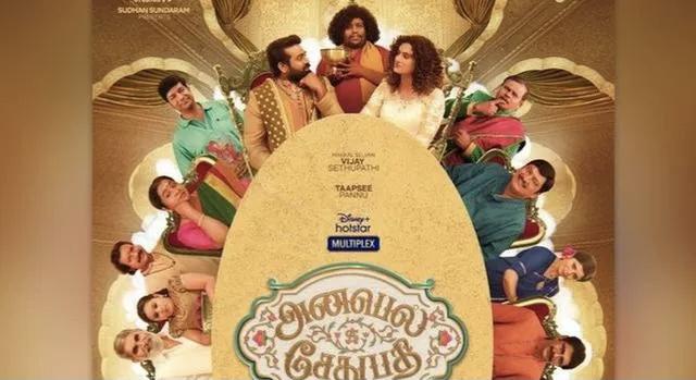 Taapsee Pannu & Vijay Sethupathi starter  'Annabelle Sethupathi' trailer out now!