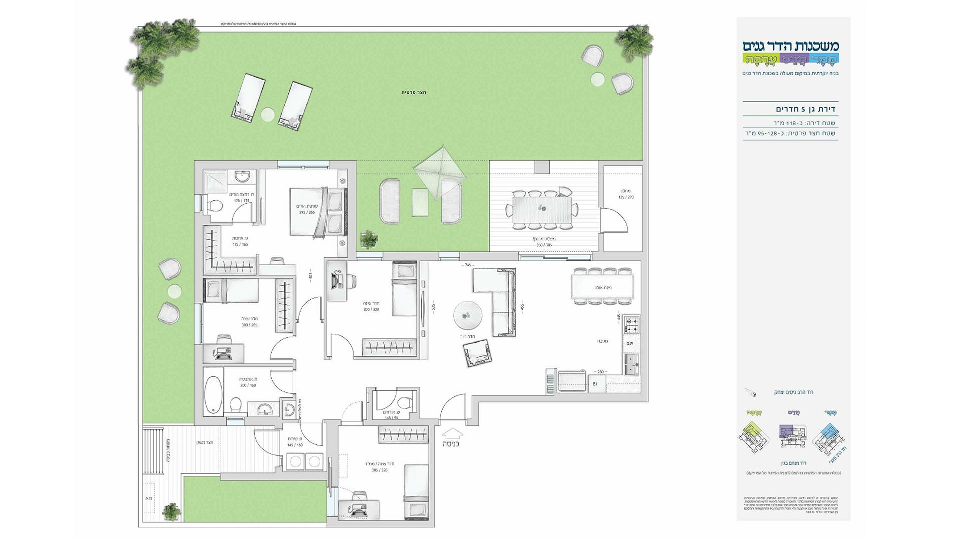 דירת גן 5 חדרים