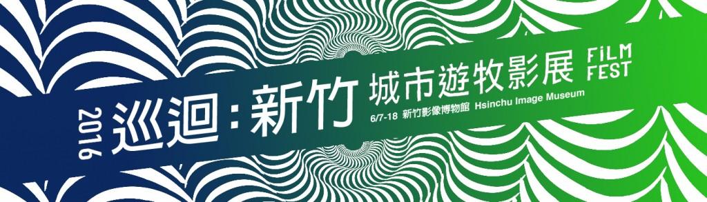 2016巡迴:新竹影像博物館 - Urban Nomad Film Festival