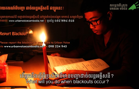 New Campaign: Report about Blackout 2014