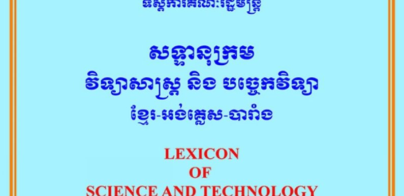 Glossary of Science and Technology Khmer-English-French