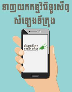 UVC Mobile App