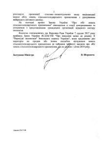 Відповідь Уряду щодо проекту Декларації ООН