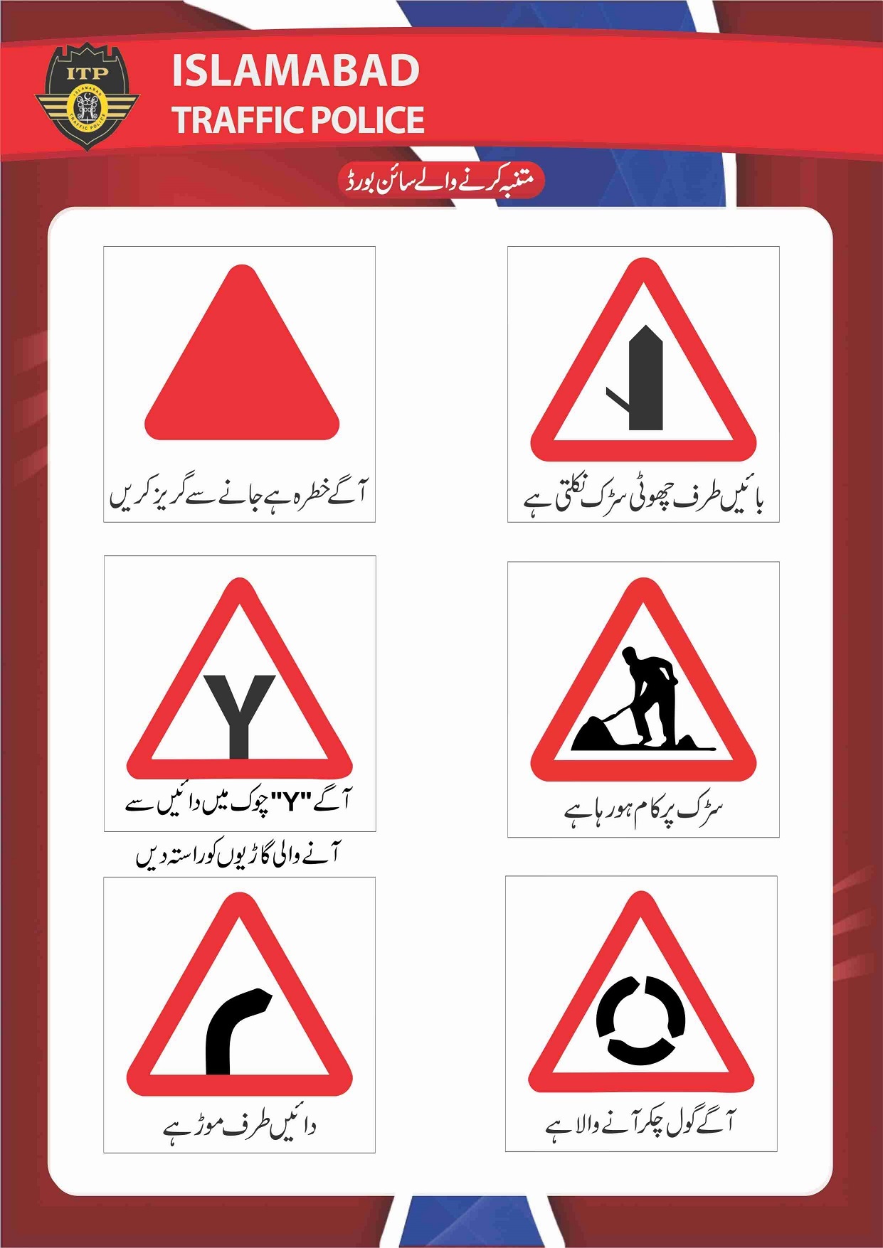 The Rules Of Traffic By Traffic Police Download