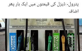 پٹرول ڈیزل کی قیمتوں میں پھر اضافہ