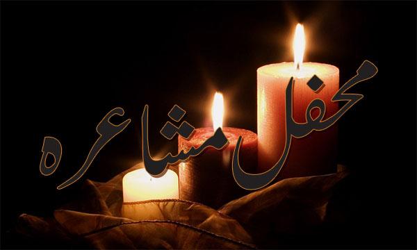 کمیلہ کوہستان میں محفلِ مشاعرہ کا انعقاد