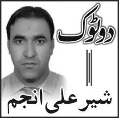 Sher Ali Anjum