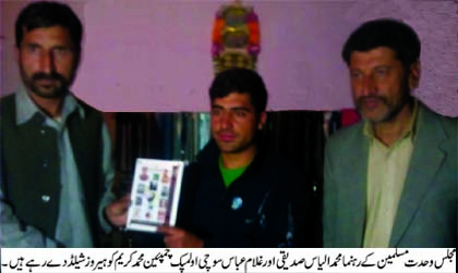 مجلس وحدت المسلمین کا وفد سکی کھلاڑی محمد کریم کو خراج تحسین پیش کرنے ان کے گھر پہنچ گیا
