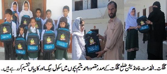 الخدمت فاونڈیشن کے زیر اہتمام ٢٠٠ بچوں اور بچیوں میں کتابیں، کاپیاں، وردیاں وغیرہ کی تقسیم
