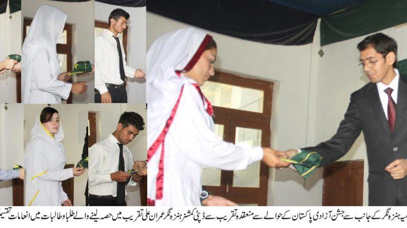 ہنزہ نگر میں جشن آزادی کی تقریبات جاری