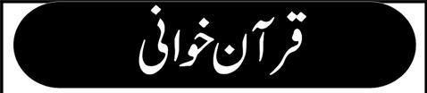 چترال: سانحہ پشاور کے شہدا کے لئے قرآن خوانی