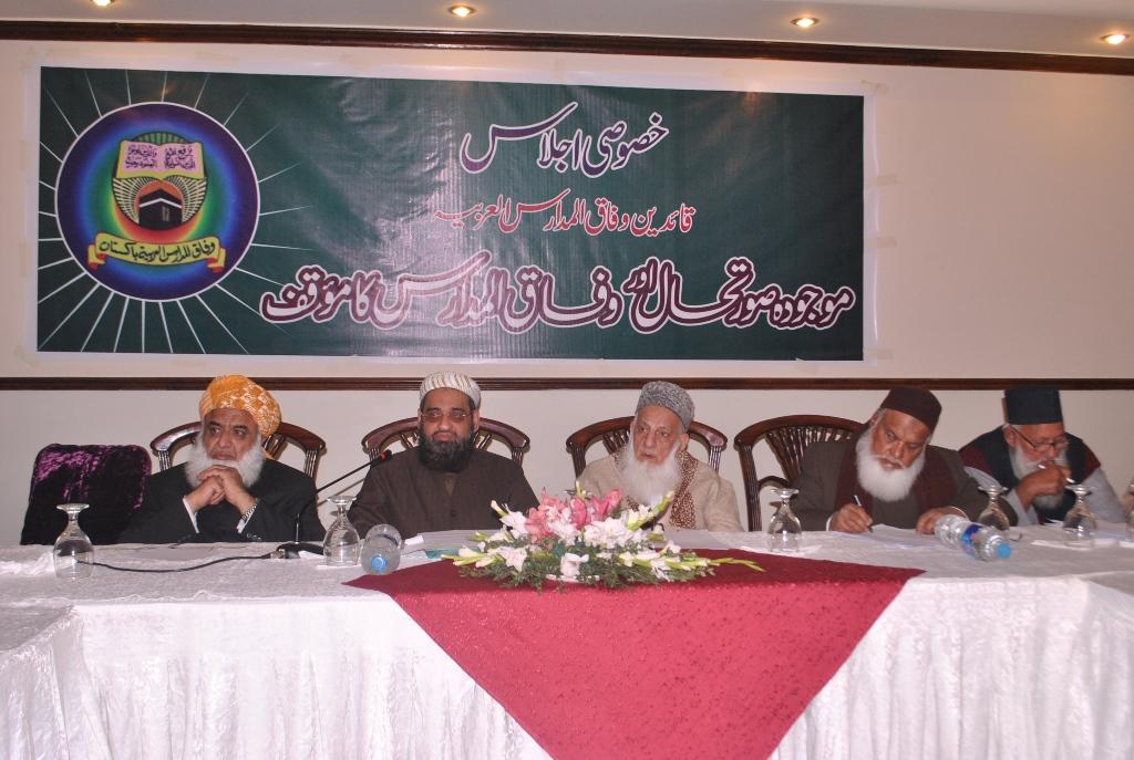 ijlas wifaq with Fazulrhman