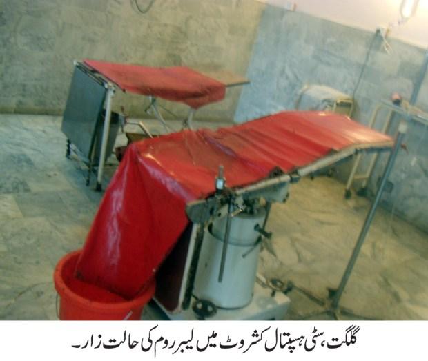 سٹی ہسپتال کی حالت زار کی تصاویر کل پامیر ٹائمز پر شائع ہوئی تھیں