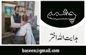Hidayat-Ullah
