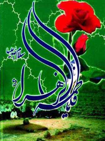 خاتون جنت کا احترام تمام مسلمانوں پر فرض ہے، سید طہٰ الموسی