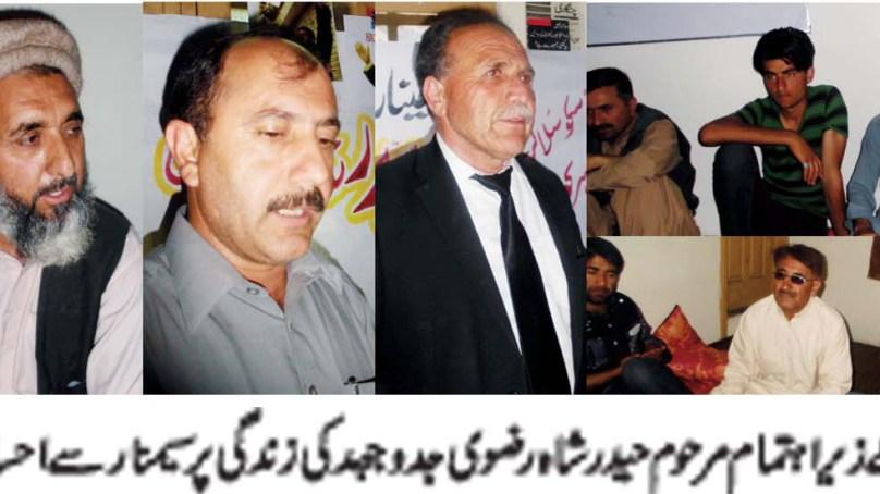 قوم پرست رہنما سید حیدرشاہ رضوی (مرحوم) کی یاد میں سیمینار منعقد