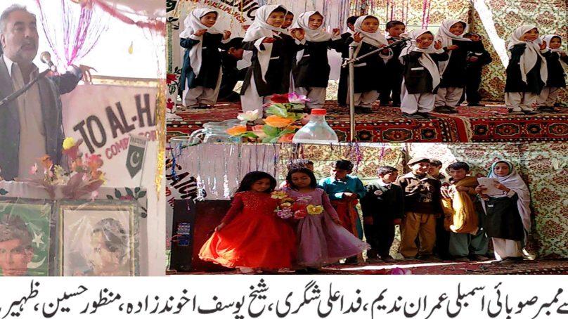 الحیات پبلک سکول شگر میں یومِ غدیر کی مناسبت سے تقریب کا انعقاد