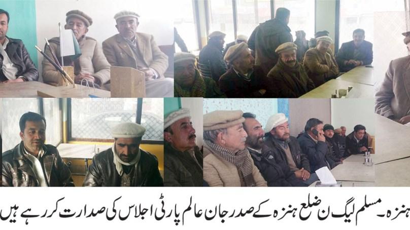 عالم جان کی صدارت میں ن لیگ ہنزہ کا اجلاس، بجلی بحران پر تشویش کا اظہار، عوامی مسائل حل کرنے کےلئے کمیٹی بنانے کا فیصلہ