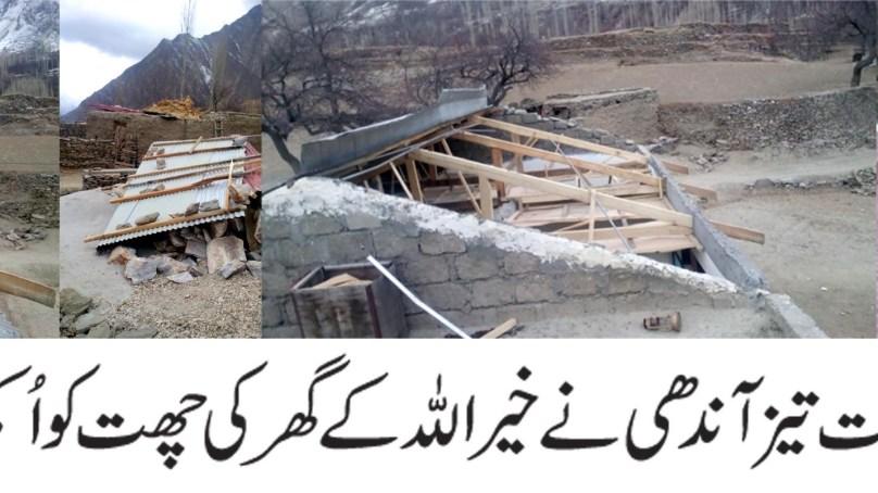 ضلع نگر میں خوفناک آندھی نے خیر اللہ نامی شخص کے گھر کی چھت اُڑا دی