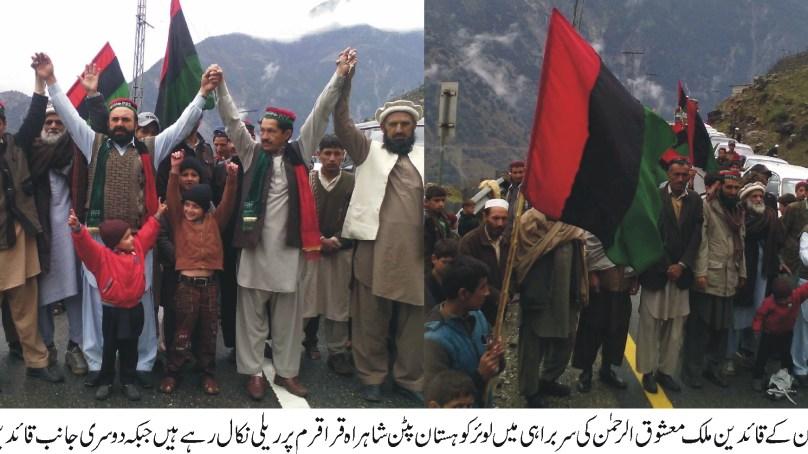 مبینہ طورپر جعلی نوٹیفیکیشن کے ذریعے عہدیدار بننے والوں کے خلاف پیپلز پارٹی کوہستان کے اراکین اور رہنماوں کو احتجاج