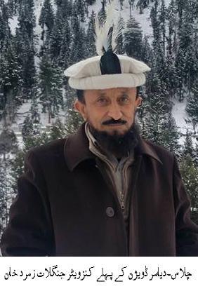 زمرد خان کو دیامر ڈویژن میں کنزوریٹر فارسٹ تعینات کردیا گیا