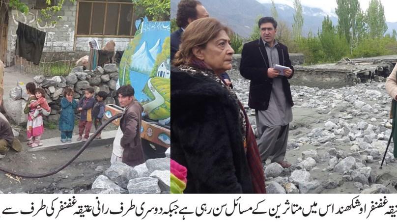 ممبرقانون ساز اسمبلی رانی عتیقہ غضنفر نے اوشکھنداس گلگت میں متاثرہ علاقے کا دورہ کیا