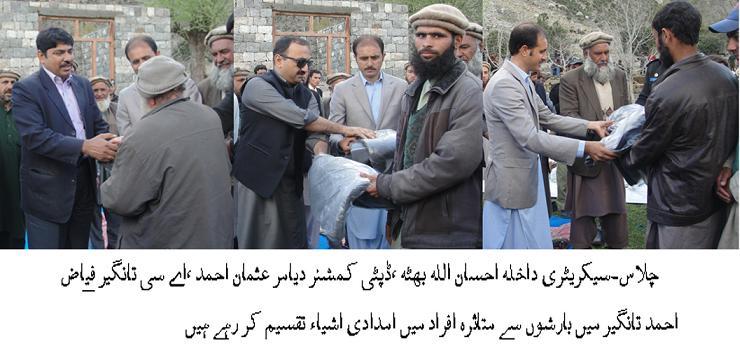 سیکریٹری داخلہ کا دورہ چلاس، مرحومین کے گھروں پر جا کر تعزیت کی، متاثرین میں امدادی سامان تقسیم