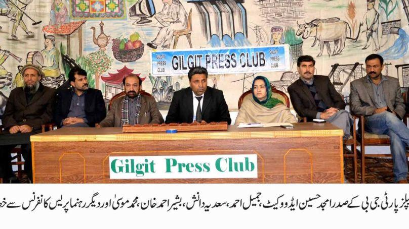 پریس کانفرنس، پیپلز پارٹی نے آرمی چیف سے گلگت بلتستان میں ہنگامی بنیادوں پر ریلیف مہیا کرنے کی اپیل کردی
