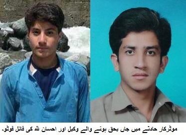 کوہستان، پٹن سے بشام جانے والی کار گہری کھائی میں گرنے سے چھ افراد جان بحق ہوگئے