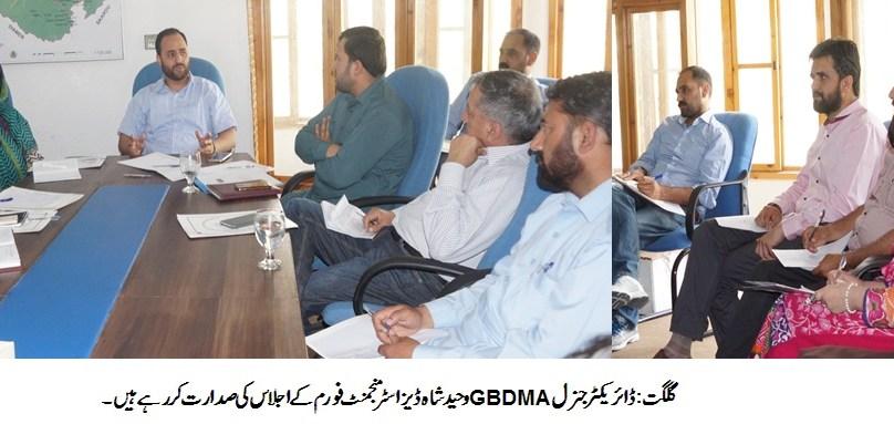 ڈیسزاسٹر منیجمنٹ فورم آفات کے دوران اہم کردار ادا کرے گا، وحید شاہ، ڈائریکٹر جنرل جی بی ڈیم ایم اے