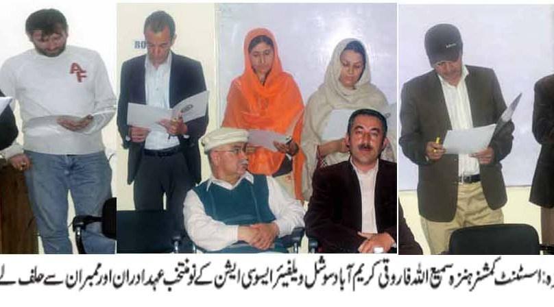 کریم آباد سوشل ویلفیر ایسوسی ایشن کے نو منتخب اراکین نے حلف اُٹھا لیا