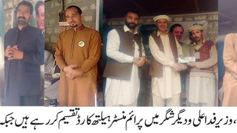 ضلع شگر میں وزیر اعظم پاکستان صحت کارڈ کا اجراء