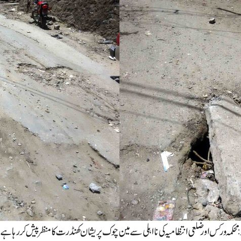 PWD Road pic AST 02