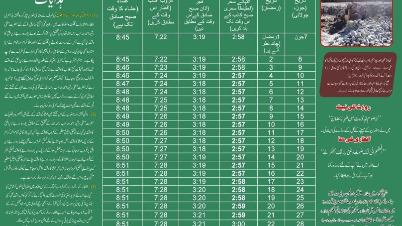 جامعہ نصر الاسلام گلگت نے رمضان المبارک 2016ء بمطابق ۱۴۳۷ھ کا نیاکلینڈر جاری کردیا